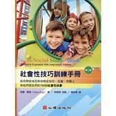 社會性技巧訓練手冊(2版)(給自閉症或亞斯伯格症幼兒.兒童.年輕人和他們朋友們的