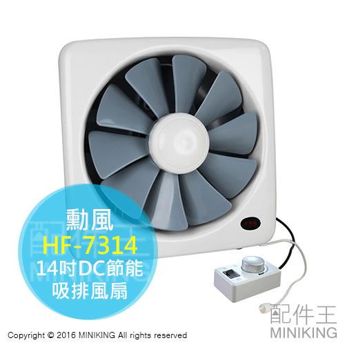 【配件王】贈USB暖手寶 勳風 HF-7314 12吋 變頻DC節能 排吸風扇 兩用換氣扇 抽風 排風 省電 靜音