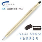 【奇奇文具】【 CROSS 高仕 原子筆】CROSS 4502 10K包金原子筆經典世紀系列