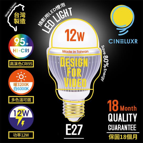 EGE 一番購】台灣製Cineluxr 12W E27 攝影用專業LED燈泡 CRI95高演色 無頻閃【公司貨】