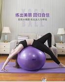 瑜伽球健身球減肥孕婦專用助產兒童感統訓練瑜珈球大龍球加厚【公主日記】