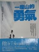 【書寶二手書T1/傳記_HGD】一座山的勇氣_高銘和