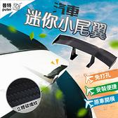 普特車旅精品【CW0180】汽車改裝迷你小尾翼 立體碳纖紋 車身裝飾尾翼 免打孔 車身個性改裝