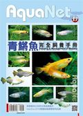 青(魚將)魚完全飼養手冊