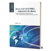 指向永久和平的世界體系(兼論東亞秩序與台灣前途)