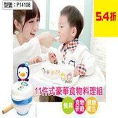 【尋寶趣】PUKU 藍色企鵝 11件式豪華食物料理組 餐具組 食物研磨 搗碎  嬰幼兒餵食  兒童 P14108
