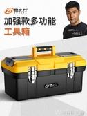 工具箱收納盒家用多功能維修手提式大號車載五金工業級電工折疊 創時代YJT