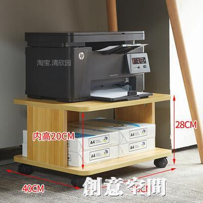 打印機置物架落地架子桌下復印機桌子放辦公室支架a4放置收納架 NMS創意新品