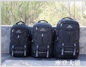 超大容量旅游雙肩包男士背包打工行李旅行包學生書包戶外登山包女QM『摩登大道』