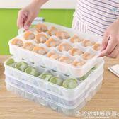 餃子盒 餃子盒凍餃子家用放餃子的速凍盒托盤冰箱保鮮收納水餃盒不粘分格 生活故事居家館