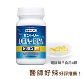 素晴館 全新SUNTORY三得利 魚油 DHA&EPA+芝麻明E 30日份(120顆)~(30天份/120粒)