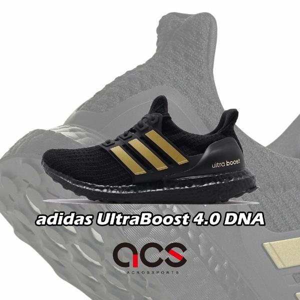 adidas 慢跑鞋 Ultra Boost 4.0 DNA 黑 金 男鞋 女鞋 頂級緩震舒適 運動鞋 【ACS】 FU7437