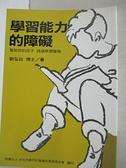 【書寶二手書T1/親子_HAW】學習能力的障礙-幫助你的孩子跨過學習障礙_劉弘白編