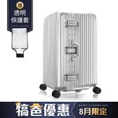 行李箱 旅行箱 29吋 奧莉薇閣 PC鋁框 Sport運動版 附贈防塵套 銀色