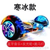 古奇米6.5寸兒童小孩雙輪電動平衡車學生智慧代步車體感車扭扭車 AQ完美居家生活館