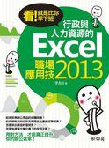 (二手書)看!就是比你早下班:行政與人力資源的Excel 2013職場應用技