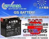 ✚久大電池❚ GS 機車電池 機車電瓶 GTX5L-BS CUXI 115 贏家 50 莎士比亞 50 新貴 50