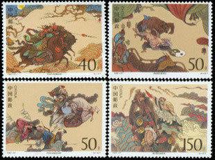 收藏 郵票品 集郵 1997年1997-21T《水滸傳》(第五組)