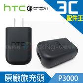HTC TC P3000-US QC2.0 原廠快速旅充頭 快充 貿易商/密封袋裝 10 evo U11 EYEs
