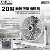 【中彰投電器】TRISTAR三星(20吋)渦流空氣循環涼風扇,TS-B232【全館刷卡分期+免運費】