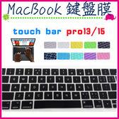 Apple MacBook 新款Pro 13/15吋 Touch Bar 糖果色筆電鍵盤膜 彩色 TPU 純英文按鍵膜 電腦鍵盤保護膜