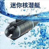 遙控船迷你遙控潛水艇核潛艇充電迷你遙控快艇氣墊船賽艇水上玩具jy店長推薦好康八折