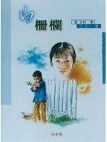 二手書博民逛書店 《白柵欄》 R2Y ISBN:9789572009512│曹文軒