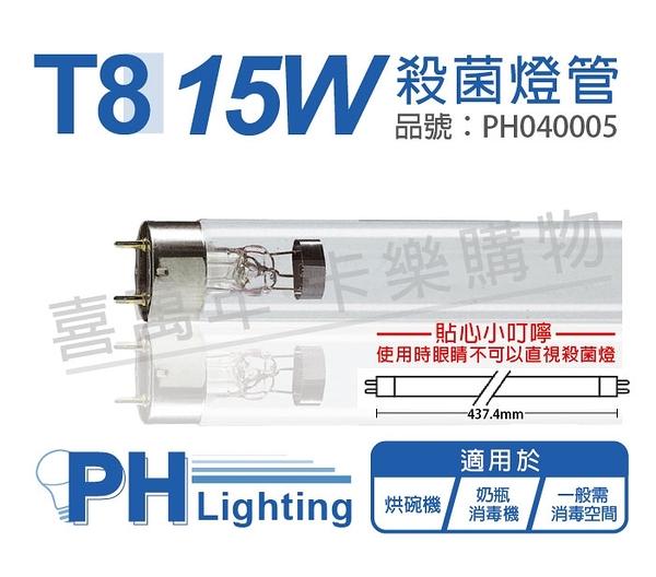 PHILIPS飛利浦 TUV 15W G15 UVC T8紫外線殺菌燈管 歐洲製 PH040005