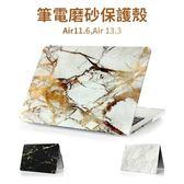 筆電殼 蘋果 MacBook Air 11 13吋 保護殼 大理石紋 磨砂 防指紋 保護套 超薄 透氣 散熱 筆電保護殼