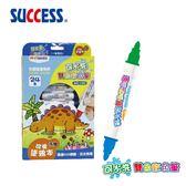 成功SUCCESS 24色可水洗雙色彩色筆1262 超值2入組