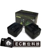 【EC數位】 Sony  熱靴 支援 PC 同步 熱靴轉換座 DF8003熱靴蓋