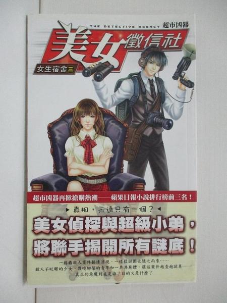 【書寶二手書T6/一般小說_ANK】女生宿舍第三部(4):美女徵信社_超市凶器作