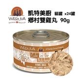 凱特美廚-貓罐 鄉村雙雞丸90g*24罐-箱購