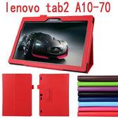【斜立】聯想 Lenovo TAB 2 A10-70/A10-70F/L/LC 10.1吋 平板荔枝紋側掀皮套/翻頁式保護套/保護殼/立架展示