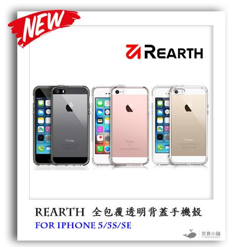 【免運】Rearth Ringke Fusion 全包覆透明背蓋手機殼 iPhone SE iPhone 5s 5 保護殼 軟邊框 吊繩孔