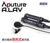 數配樂 Aputure A.lav 愛圖仕 最佳隨身 領夾式麥克風 可同時 監聽 錄音 收音 採訪 代理商公司貨