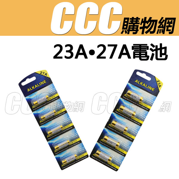 獨立包裝 23A 27A 12V電池 鹼性電池 小電池 遙控器電池