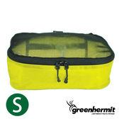 GREEN HERMIT 蜂鳥 超輕衣物收納網袋-S-水芹綠 TB2106 旅行 出國 打工度假
