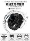 Apple Watch 軍規三防保護殼+錶帶 防水 防摔 防塵 保護套 38 42 40 44mm