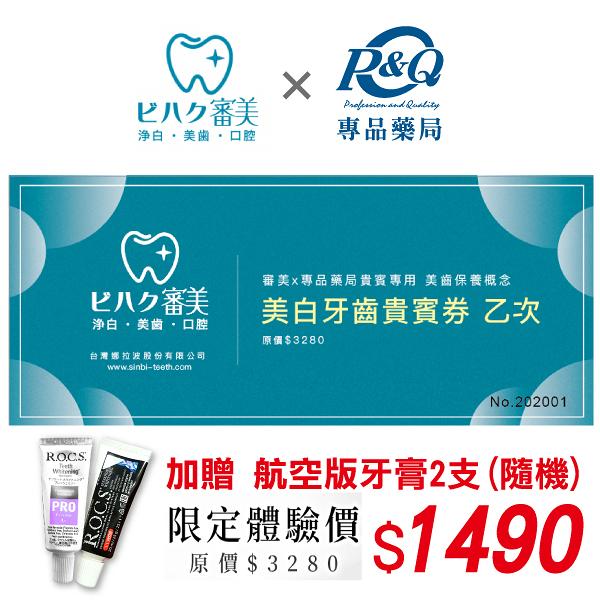 審美 美白牙齒貴賓券X1 加贈 航空版牙膏25gX2(隨機) 專品藥局【2014206】