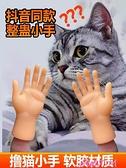 抖音同款網紅小手指套擼貓逗貓玩具手套橡膠硅膠芭比小手搞怪玩具 JUST M