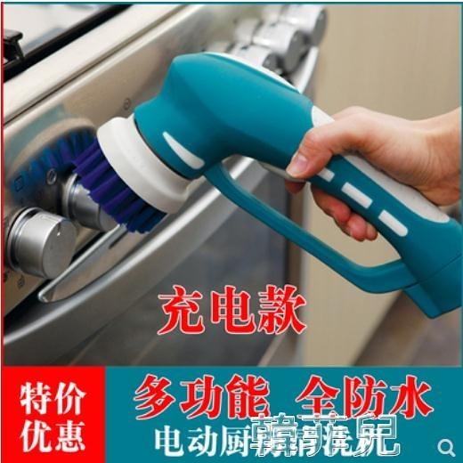 電動清潔刷 充電式手持電動洗碗刷小型清洗機瓷磚浴缸汽車清潔刷廚房清洗刷子 韓菲兒