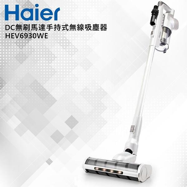 【Haier海爾】DC無刷馬達手持式無線吸塵器200W高旋風集塵(HEV6930WE)