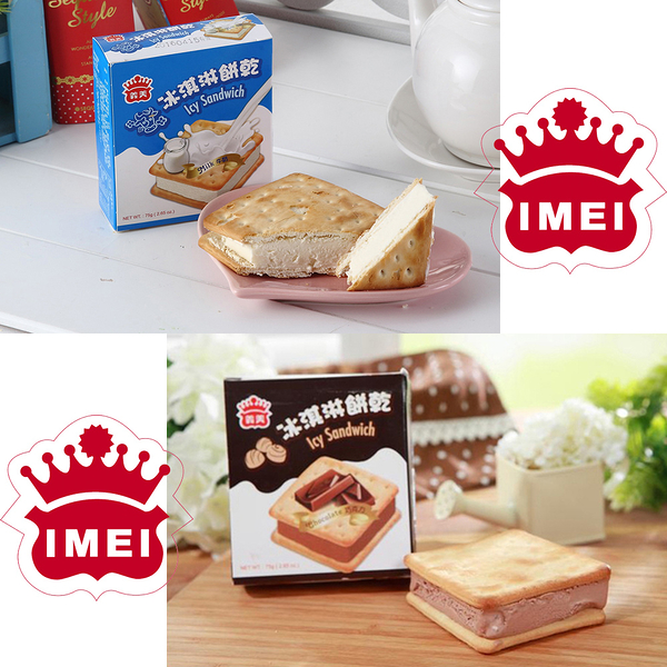 【義美】冰淇淋餅乾任選48盒(75g/盒 二口味可選 )