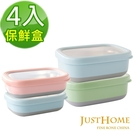 Just Home 304不鏽鋼附蓋方型隔熱保鮮盒4件組370ml+740ml(2種容量)
