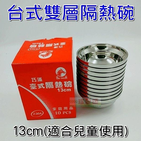 【JIS】A376 台式雙層隔熱碗 (13cm) 304不鏽鋼 台式碗 日式碗 真空隔熱碗 不銹鋼兒童碗 兩入