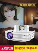 小型投影儀高清家用辦公3d電視手機同屏無線wifi智能教學培訓1080p家庭影院 漾美眉韓衣