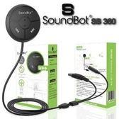 車用音響救星~SoundBot SB360 車用藍芽音樂接收器 藍牙傳輸器 車用藍芽免持 sony 汽車音響升級