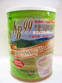 肯寶KB99~生機10穀營養奶850公克/罐 ×3罐~特惠中~