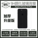 【MK馬克】iPhone8 Plus (5.5吋) 9H鋼化玻璃背膜 頂級加厚版 背貼 背面保護貼 非滿版鋼化膜 玻璃貼 i8+